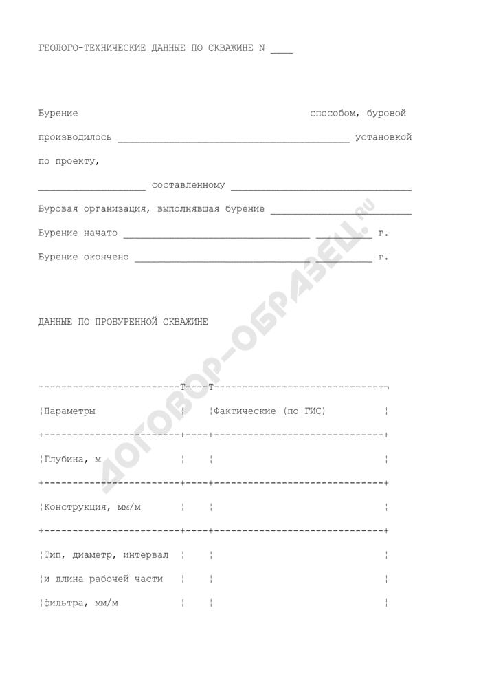 Форма предоставления данных по скважинам. Страница 2