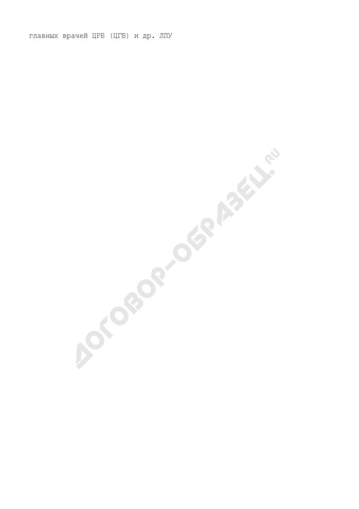 Данные медработников по Московской области, включаемых в федеральный регистр медработников. Страница 2