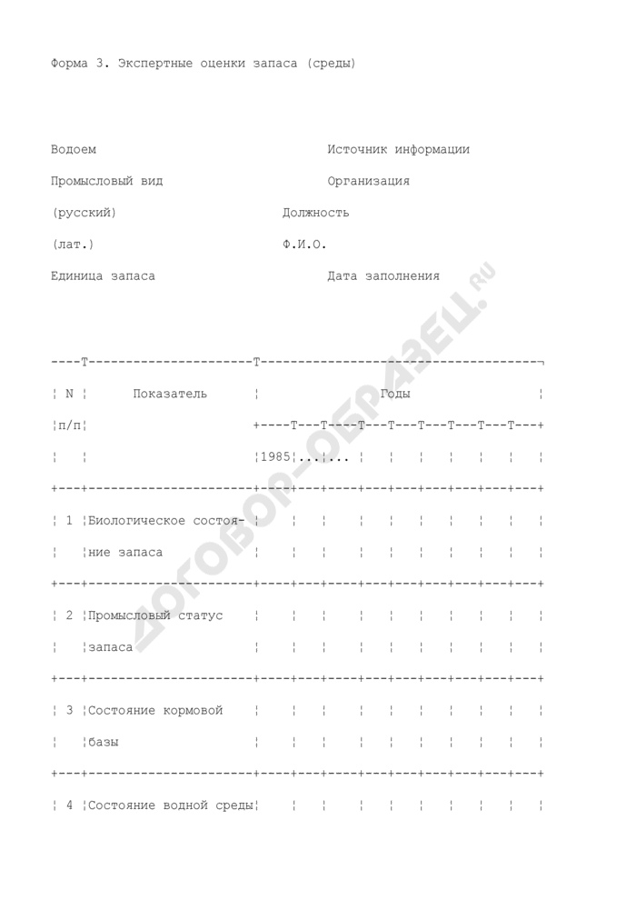 Экспертные оценки запаса (среды). Форма N 3. Страница 1