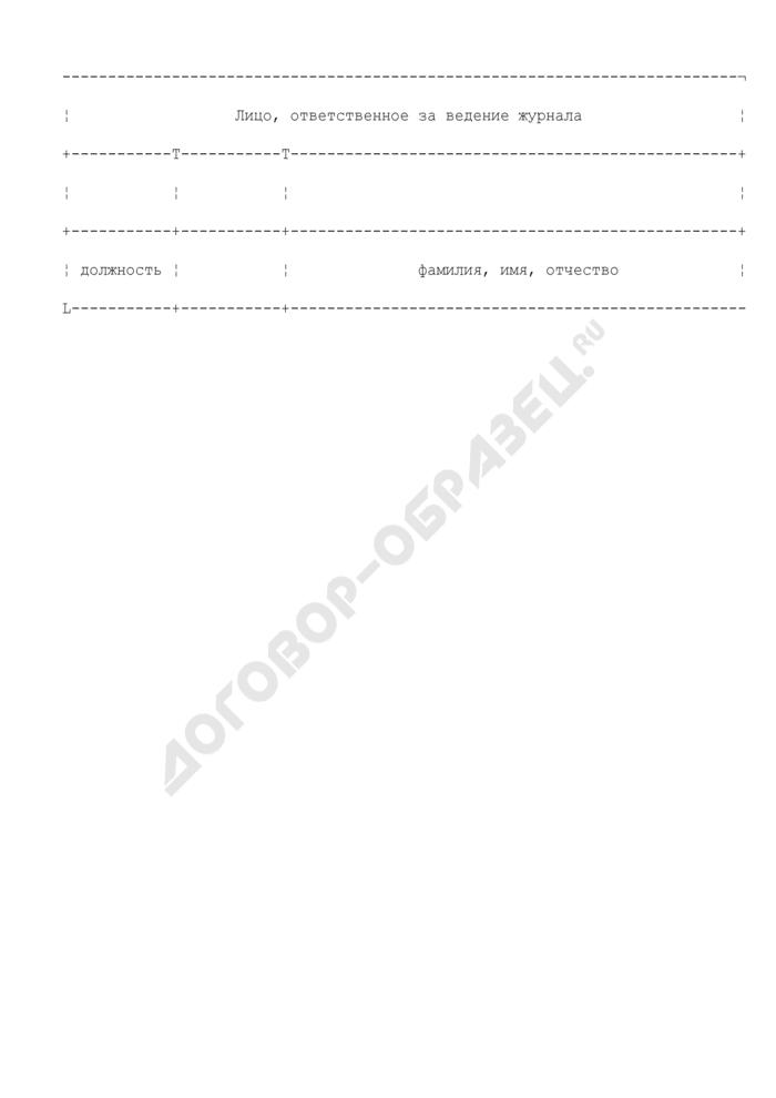 Данные о работнике, ответственном за ведение журнала учета командировочных удостоверений. Страница 1