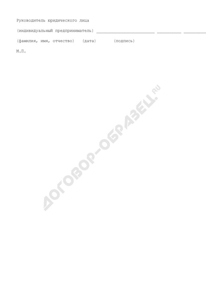 Данные о фактических объемах транспортируемых отходов производства Московской области. Страница 2