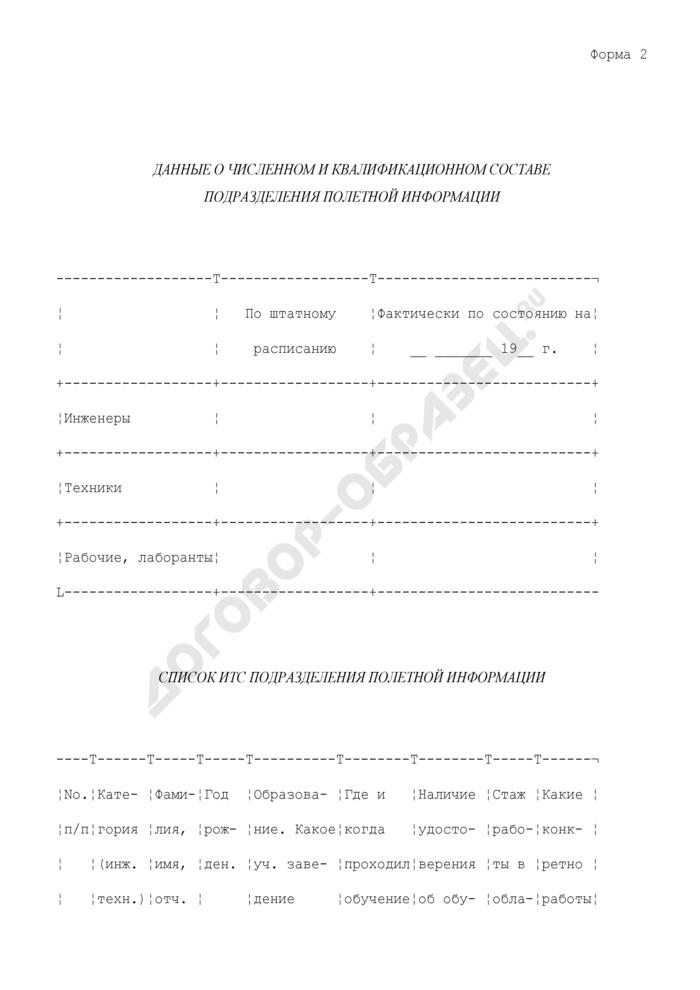 Данные о численном и квалификационном составе подразделения полетной информации. Форма N 2. Страница 1