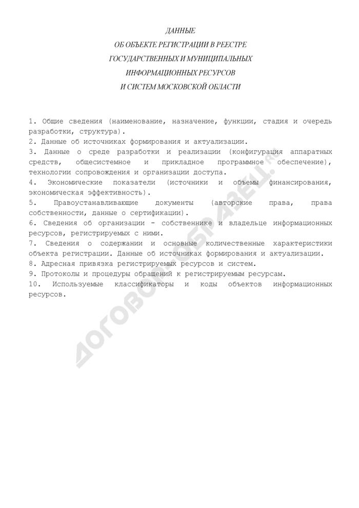 Данные об объекте регистрации в реестре государственных и муниципальных информационных ресурсов и систем Московской области. Страница 1