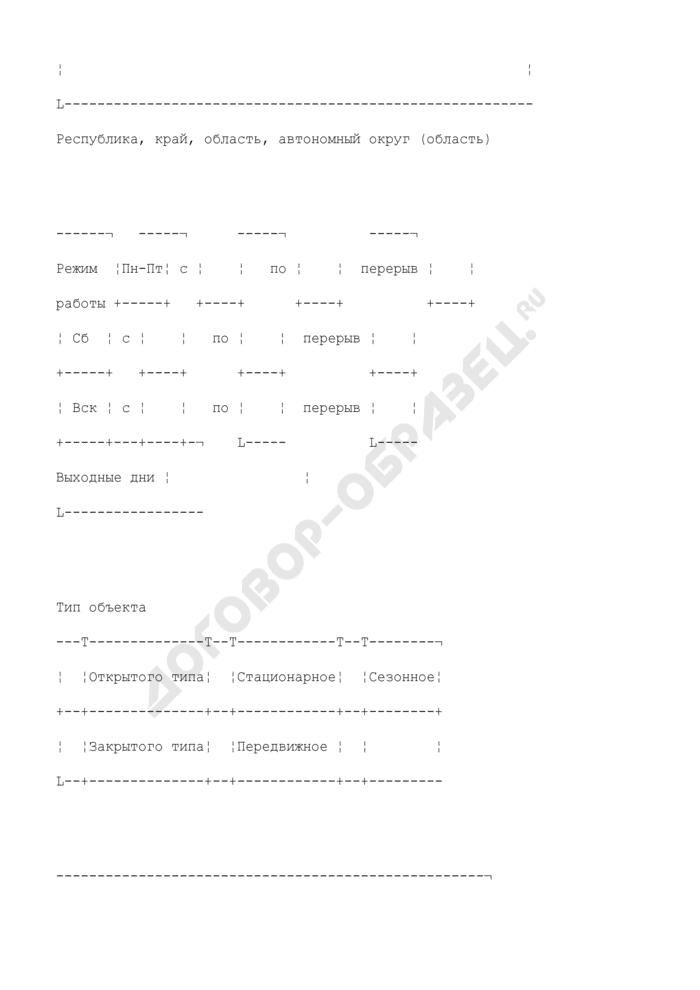 Данные об объекте почтовой связи. Страница 2