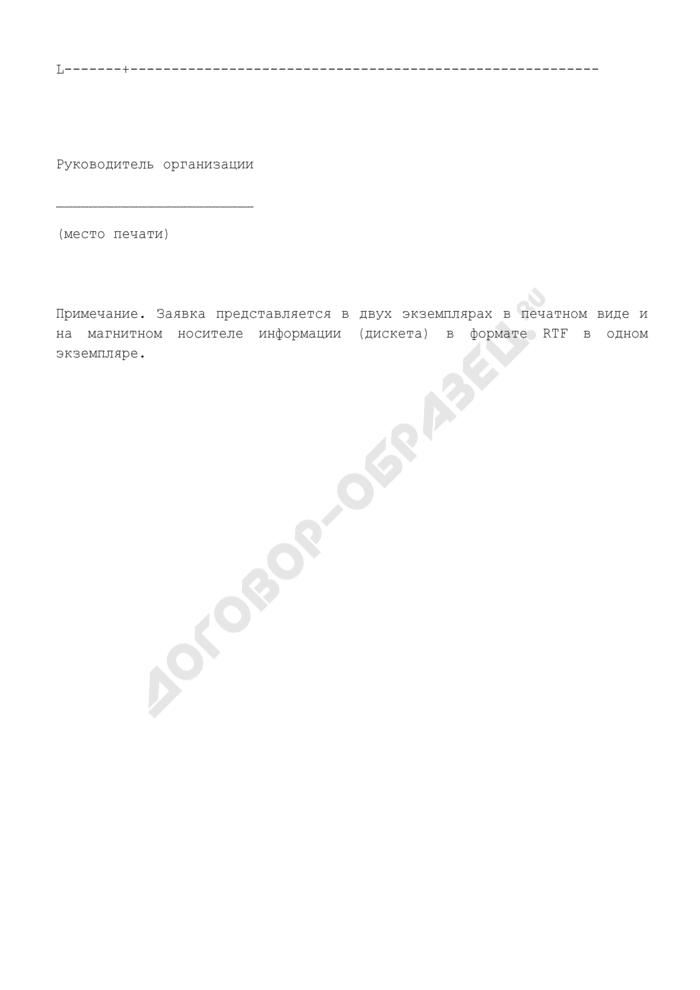 Данные об организации, через которую производится финансирование физического лица - претендента на получение Московского областного гранта. Форма N 4. Страница 3