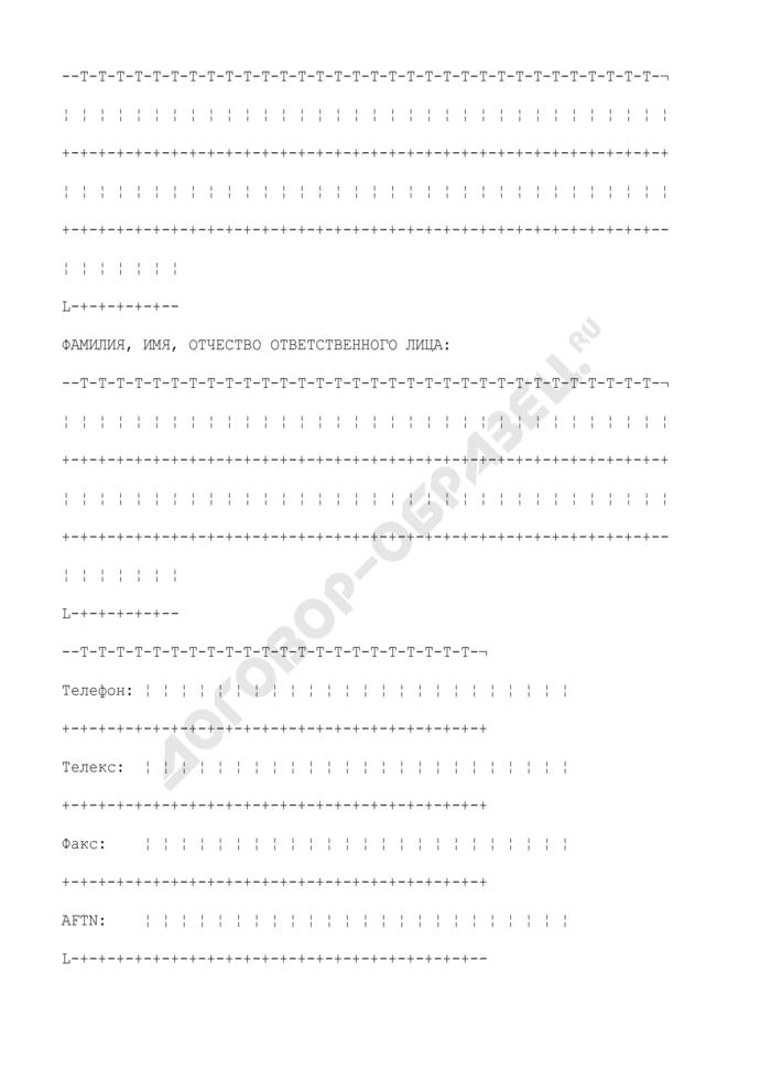 Данные об эксплуатанте воздушных судов, выполняющих полеты в условиях RVSM. Страница 2