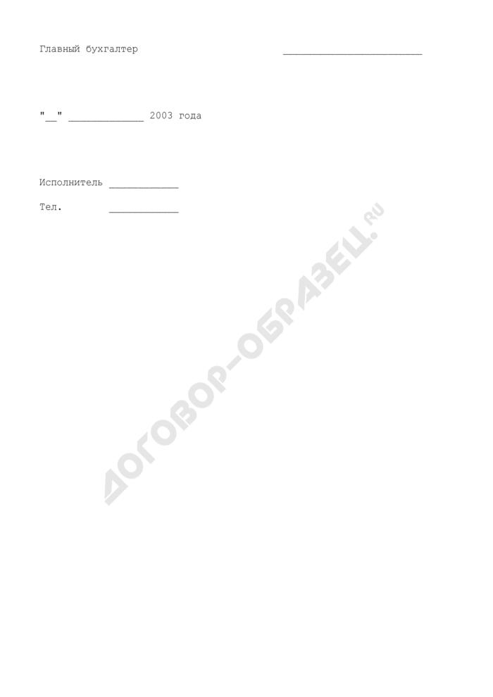Данные по дополнительной численности работников федеральных судов и Судебного департамента при Верховном Суде Российской Федерации. Страница 2