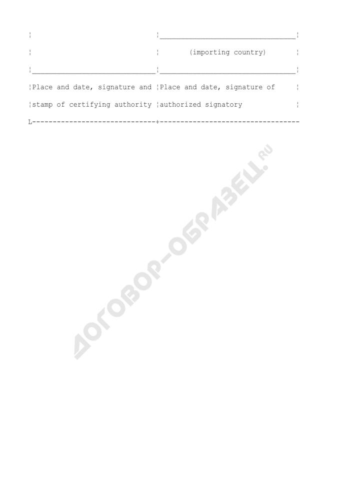 Бланк декларации-сертификата о происхождении товара. Форма N A (англ.). Страница 3