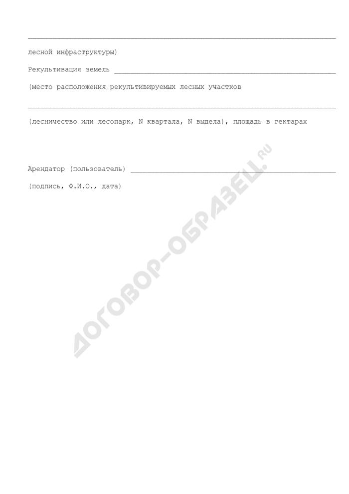 Объемы использования лесов, не связанные с заготовкой древесины и живицы (приложение к Лесной декларации). Страница 3