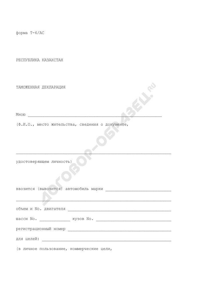Таможенная декларация (для декларирования автотранспорта, предназначенного для личного пользования физических лиц, аккредитованных (зарегистрированных) на таможенной территории республики Казахстан). Форма N Т-6/АС. Страница 1