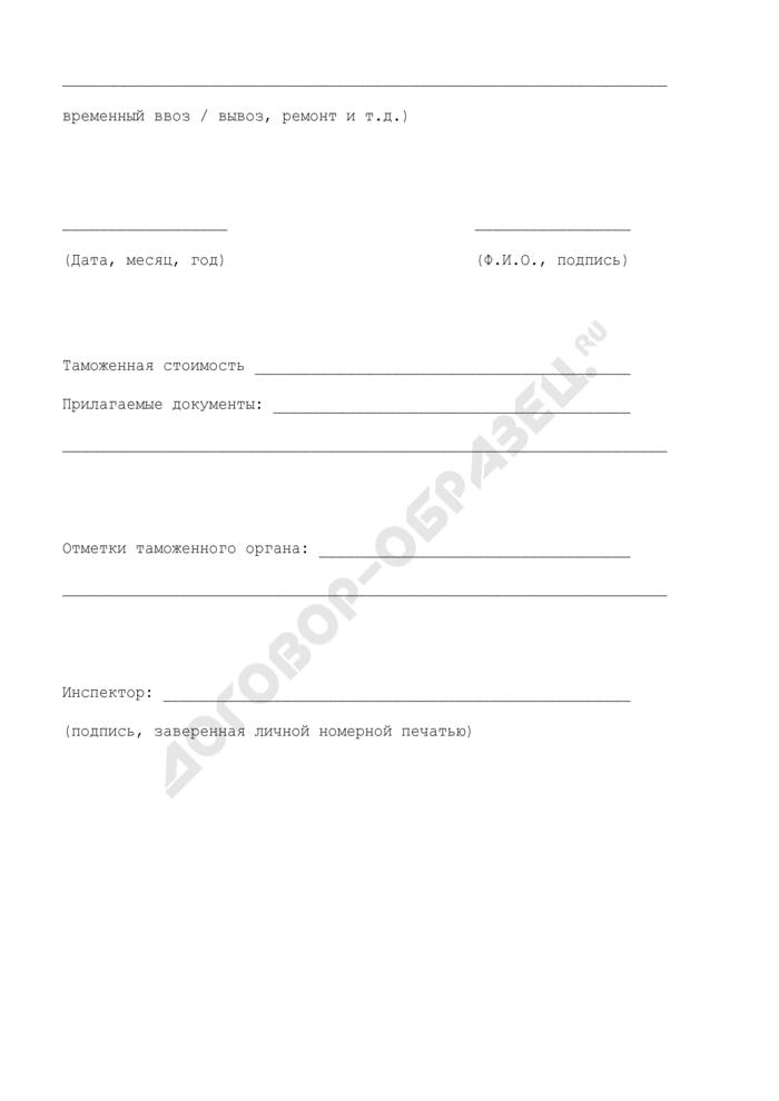 Таможенная декларация (для декларирования автотранспорта, предназначенного для личного пользования физических лиц, аккредитованных (зарегистрированных) на таможенной территории республики Казахстан). Форма N Т-6/АС. Страница 2