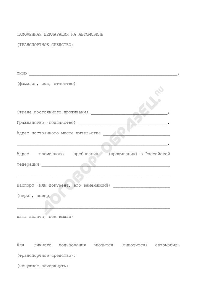 Таможенная декларация на автомобиль (транспортное средство). Страница 1