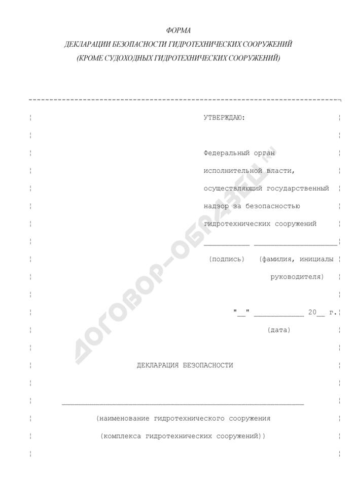 Форма декларации безопасности гидротехнических сооружений (кроме судоходных гидротехнических сооружений). Страница 1