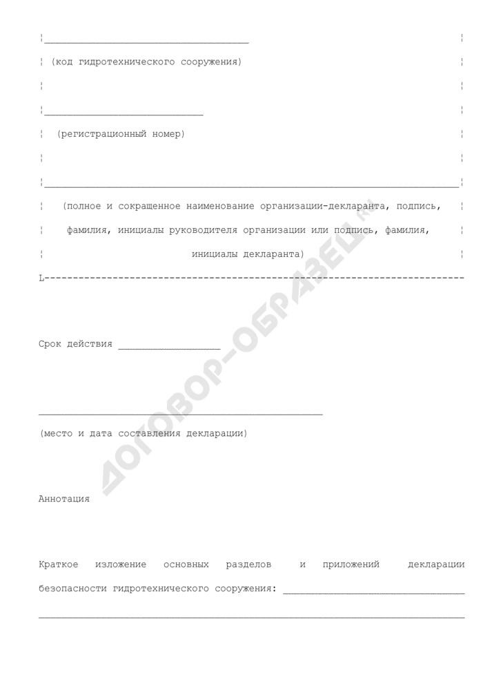 Форма декларации безопасности гидротехнических сооружений (кроме судоходных гидротехнических сооружений). Страница 2
