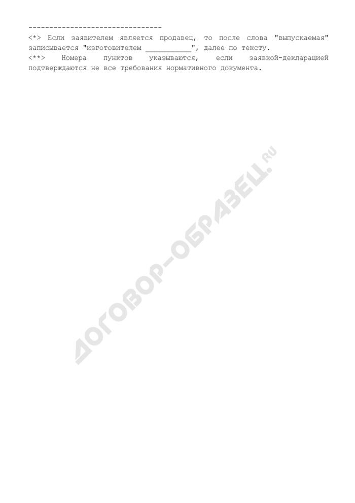 Форма заявки-декларации на продукцию (обязательная форма). Страница 3
