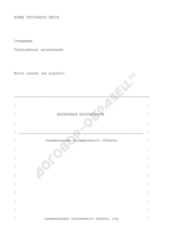 Форма титульного листа декларации безопасности промышленного объекта. Страница 1