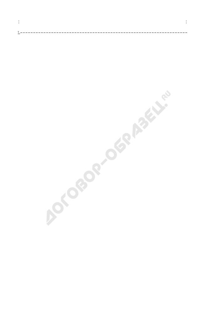 Форма титульного листа декларации безопасности промышленного объекта. Страница 2
