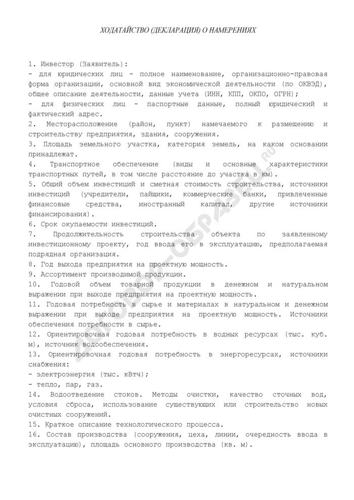 Ходатайство (декларация) заинтересованного лица о намерениях в реализации инвестиционного проекта на территории города Подольска Московской области. Страница 1