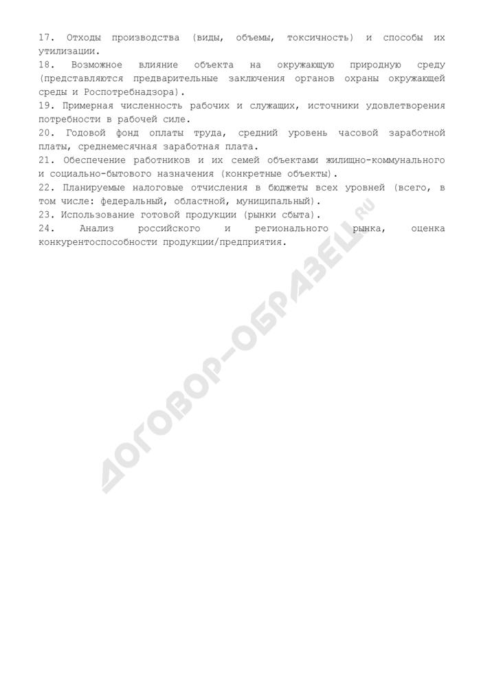 Ходатайство (декларация) заинтересованного лица о намерениях в реализации инвестиционного проекта на территории города Подольска Московской области. Страница 2