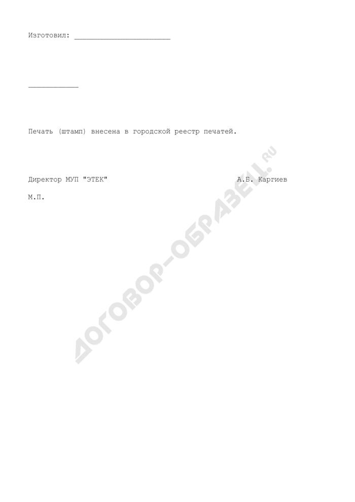 Декларация на изготовление печати (штампа) в г. Электросталь Московской области. Страница 3