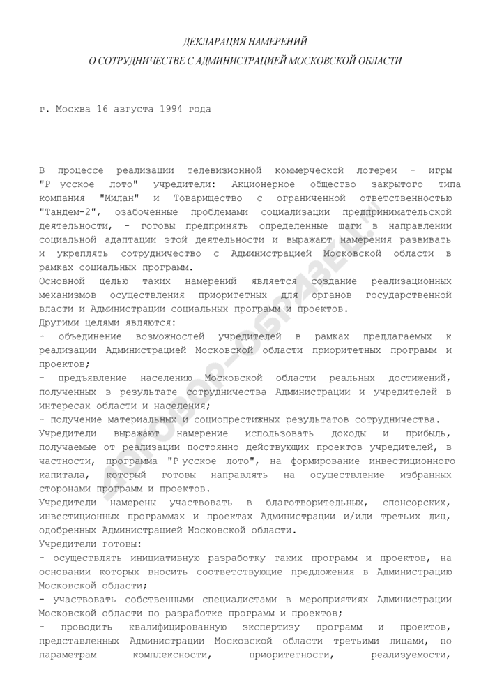 Декларация намерений о сотрудничестве с Администрацией Московской области. Страница 1