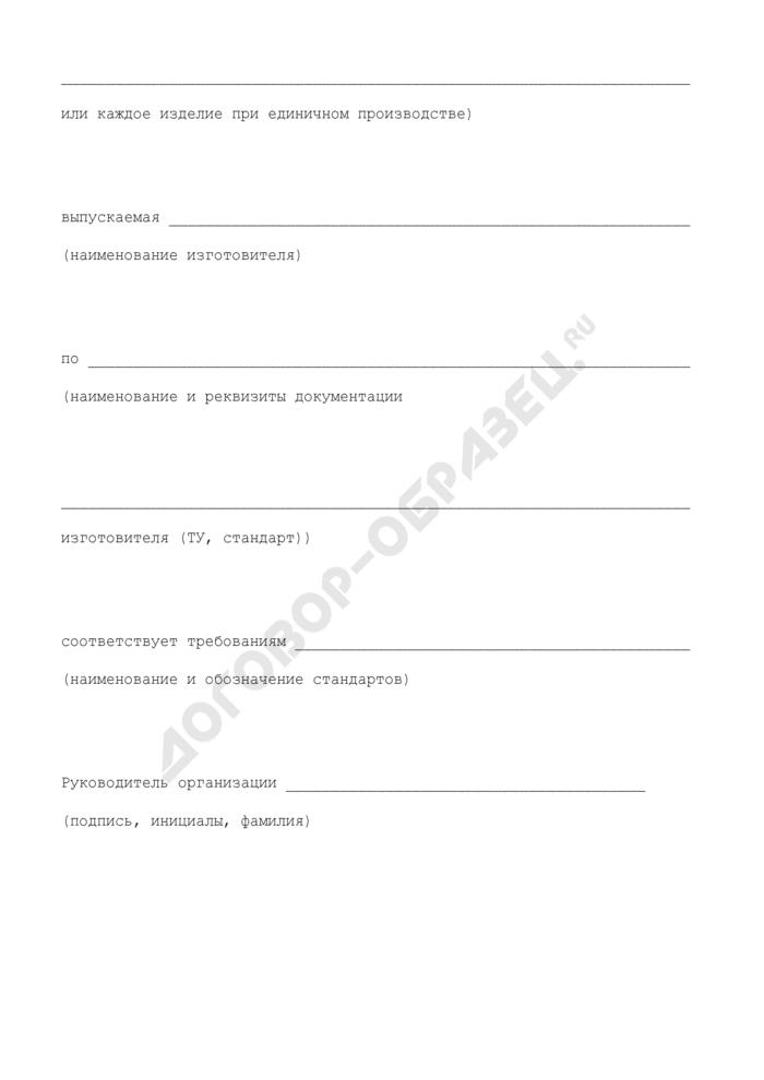 Декларация о соответствии продукции в системе сертификации металлообрабатывающих станков. Страница 3