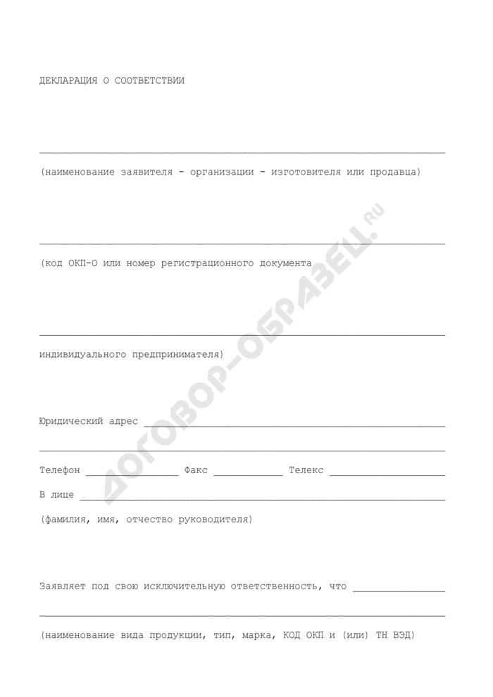 Декларация о соответствии табака и табачных изделий. Страница 1