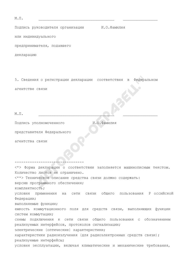 Декларация о соответствии средств связи. Страница 3