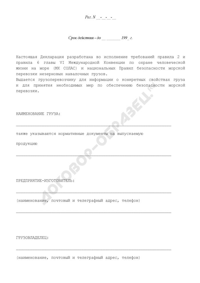Декларация о транспортных характеристиках и условиях безопасности морской перевозки навалочного груза. Страница 1
