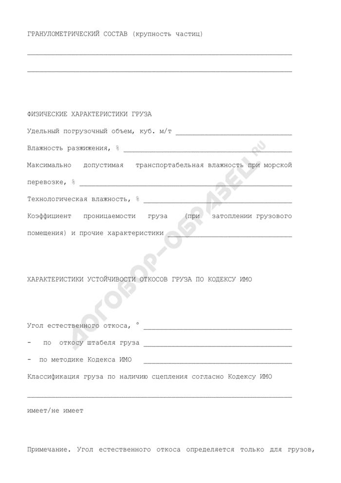 Декларация о транспортных характеристиках и условиях безопасности морской перевозки навалочного груза. Страница 3