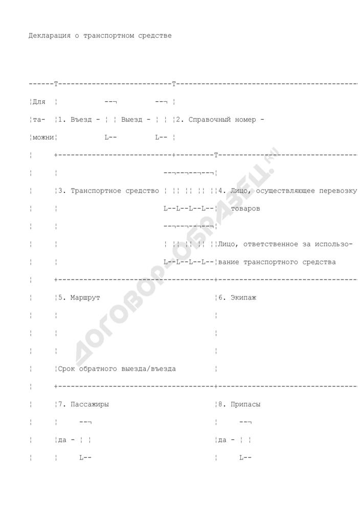 Декларация о транспортном средстве (экземпляр для таможни). Страница 1