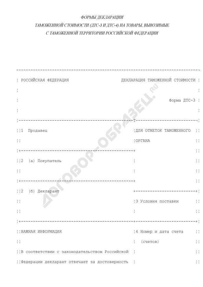 Декларация таможенной стоимости на товары, вывозимые с таможенной территории Российской Федерации. Форма N ДТС-3. Страница 1