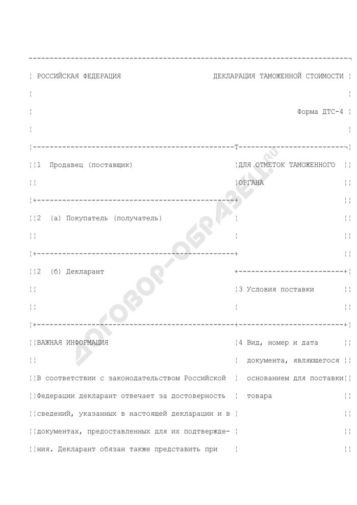 Декларация таможенной стоимости на товары, вывозимые с таможенной территории Российской Федерации. Форма N ДТС-4. Страница 1