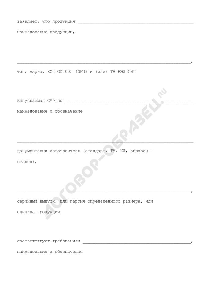 Заявка-декларация о соответствии установленным требованиям средств гигиены полости рта. Страница 2
