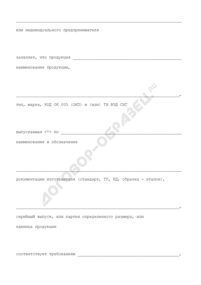 Заявка-декларация о соответствии парфюмерно-косметической продукции установленным требованиям. Страница 2