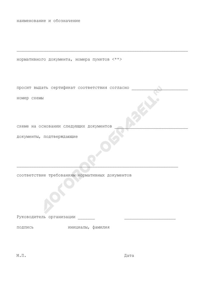 Заявка-декларация о соответствии парфюмерно-косметической продукции установленным требованиям. Страница 3