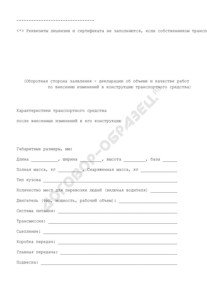 Заявление-декларация об объеме и качестве работ по внесению изменений в конструкцию транспортного средства. Страница 3