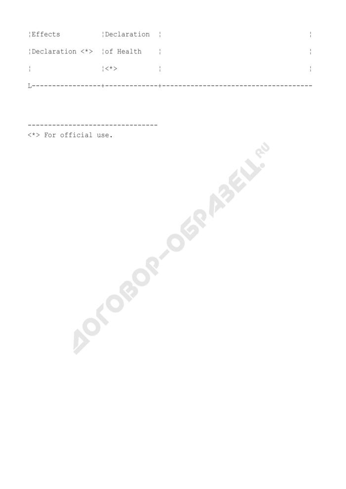 ИМО генеральная (общая) декларация. Форма N 1 (ИМО ФАЛ) (англ.). Страница 3