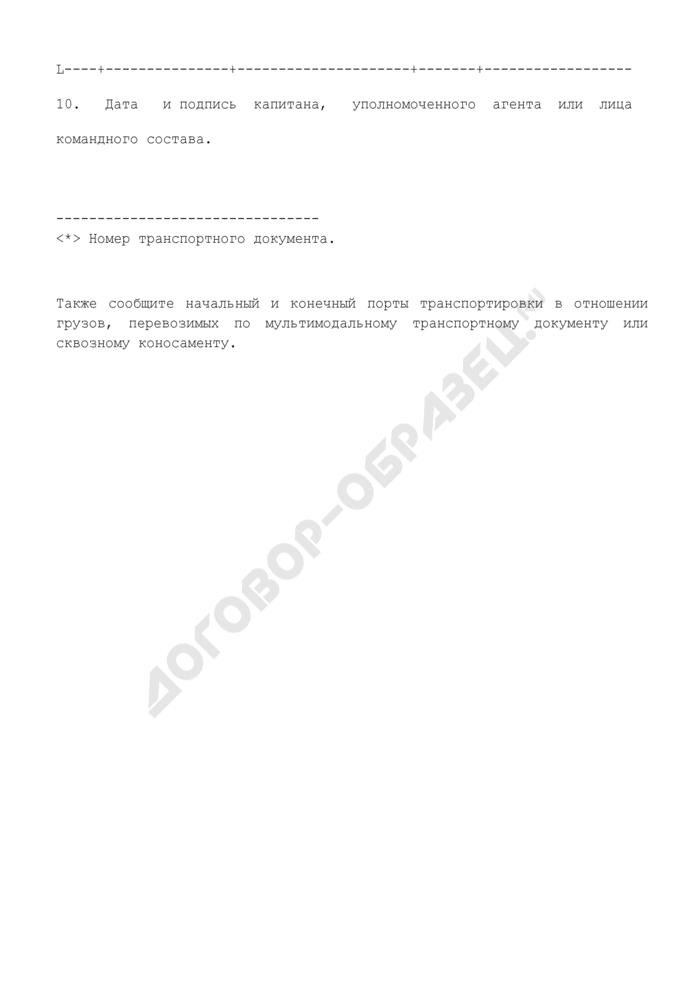 ИМО декларация о грузе. Форма N 2 (ИМО ФАЛ). Страница 2
