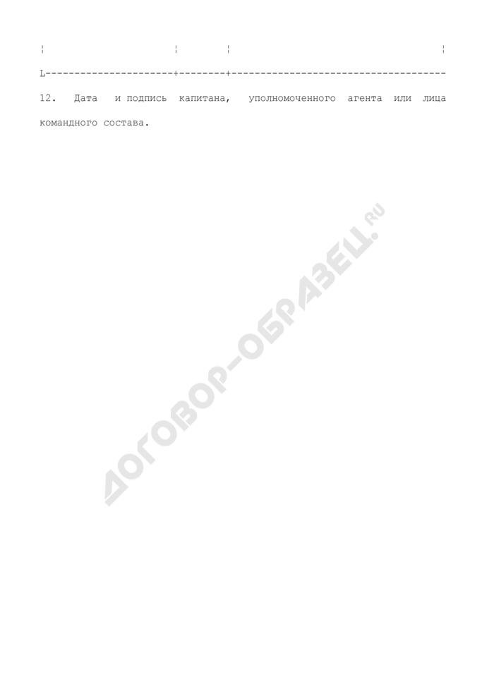 ИМО декларация о судовых припасах. Форма N 3 (ИМО ФАЛ). Страница 2
