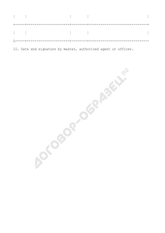 ИМО декларация о судовых припасах. Форма N 3 (ИМО ФАЛ) (англ.). Страница 2