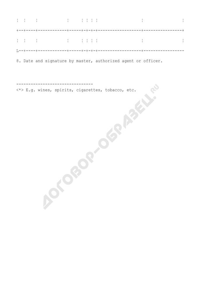 ИМО декларация о личных вещах экипажа. Форма N 4 (ИМО ФАЛ) (англ.). Страница 2