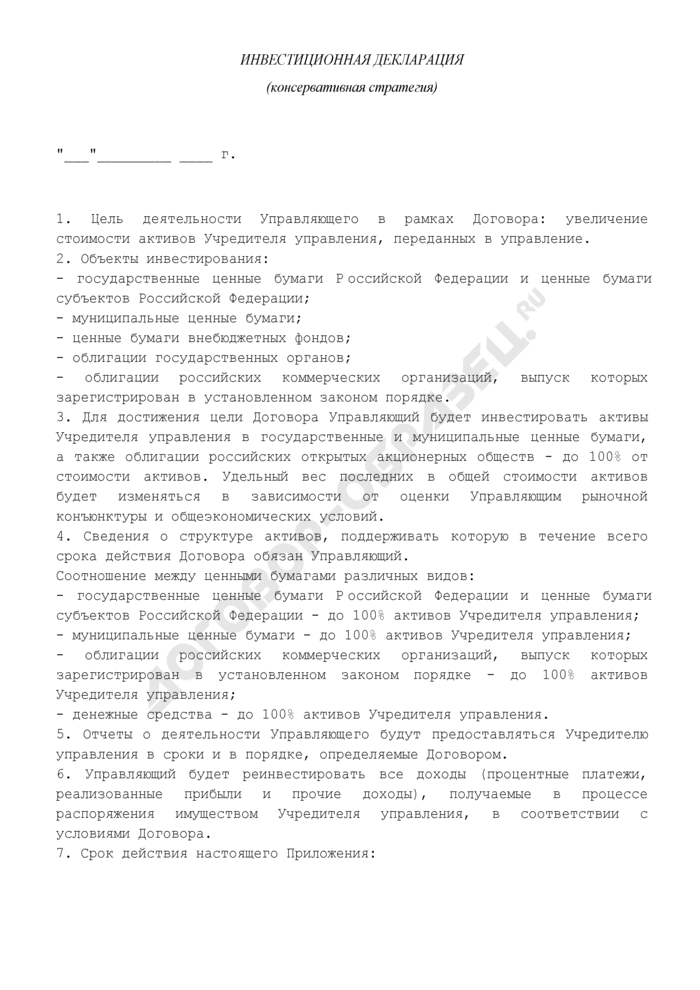 Инвестиционная декларация (консервативная стратегия) (приложение к договору доверительного управления ценными бумагами и деньгами). Страница 1