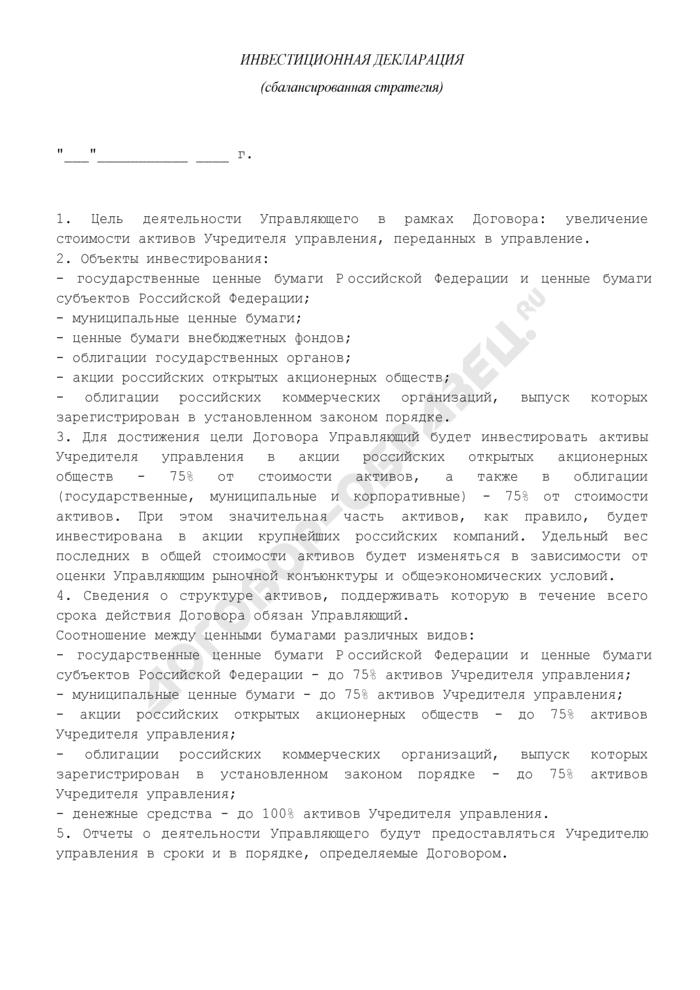 Инвестиционная декларация (сбалансированная стратегия) (приложение к договору доверительного управления ценными бумагами и деньгами). Страница 1