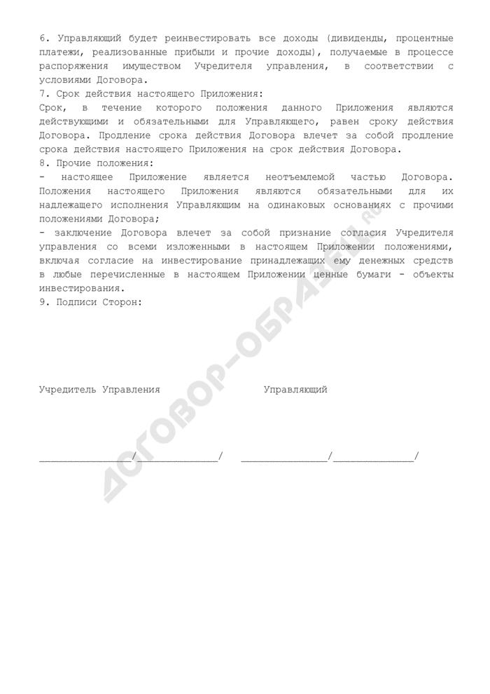 Инвестиционная декларация (сбалансированная стратегия) (приложение к договору доверительного управления ценными бумагами и деньгами). Страница 2