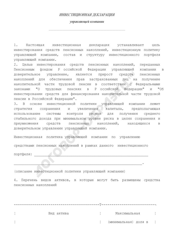 Инвестиционная декларация управляющей компании (приложение к типовому договору доверительного управления средствами пенсионных накоплений между Пенсионным фондом Российской Федерации и управляющей компанией, отобранной по конкурсу). Страница 1