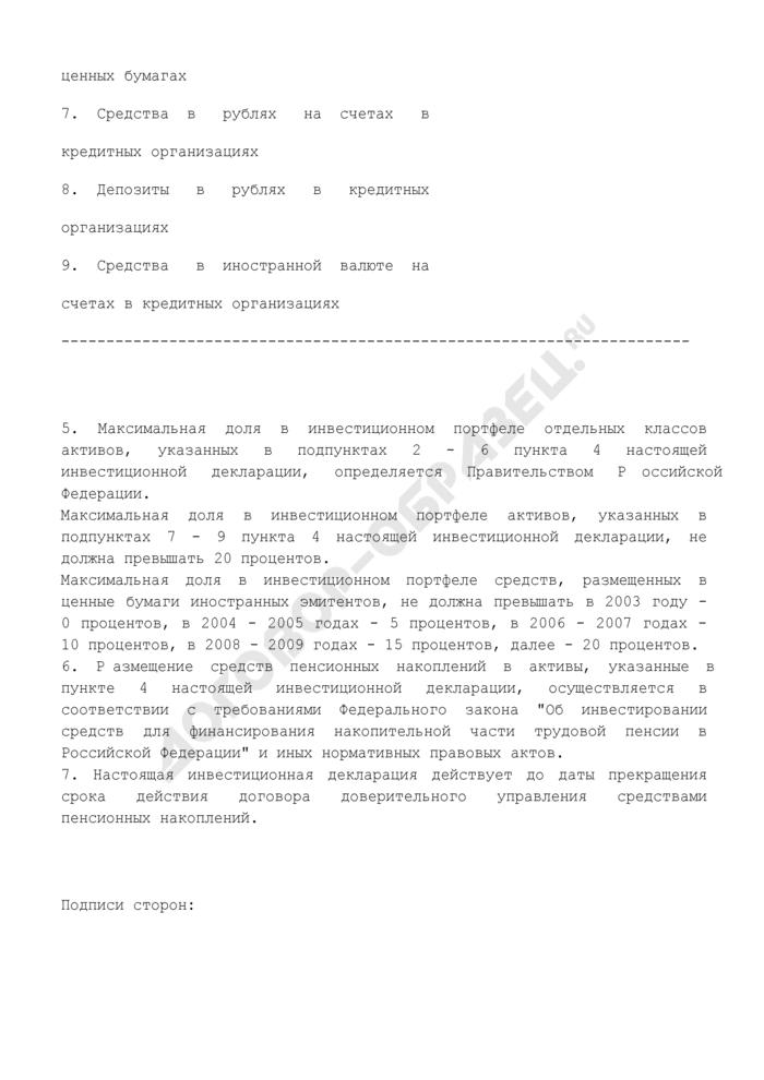 Инвестиционная декларация управляющей компании (приложение к типовому договору доверительного управления средствами пенсионных накоплений между Пенсионным фондом Российской Федерации и управляющей компанией, отобранной по конкурсу). Страница 3