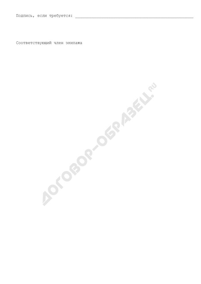 Медико-санитарная часть общей декларации воздушного судна. Страница 2