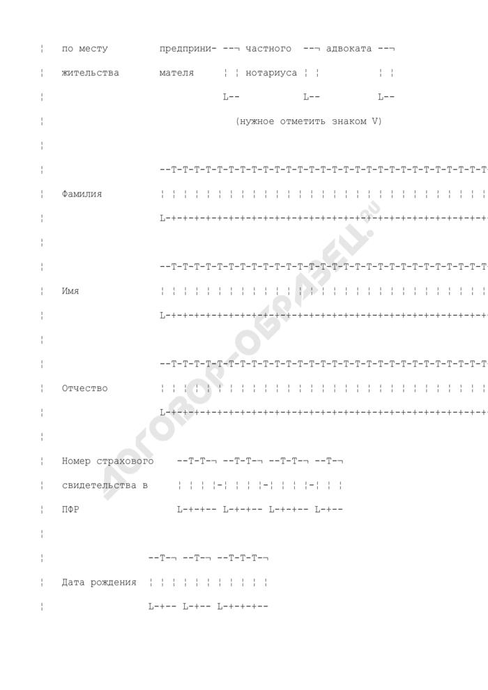Налоговая декларация по налогу на доходы физических лиц. Форма N 4-НДФЛ. Страница 2