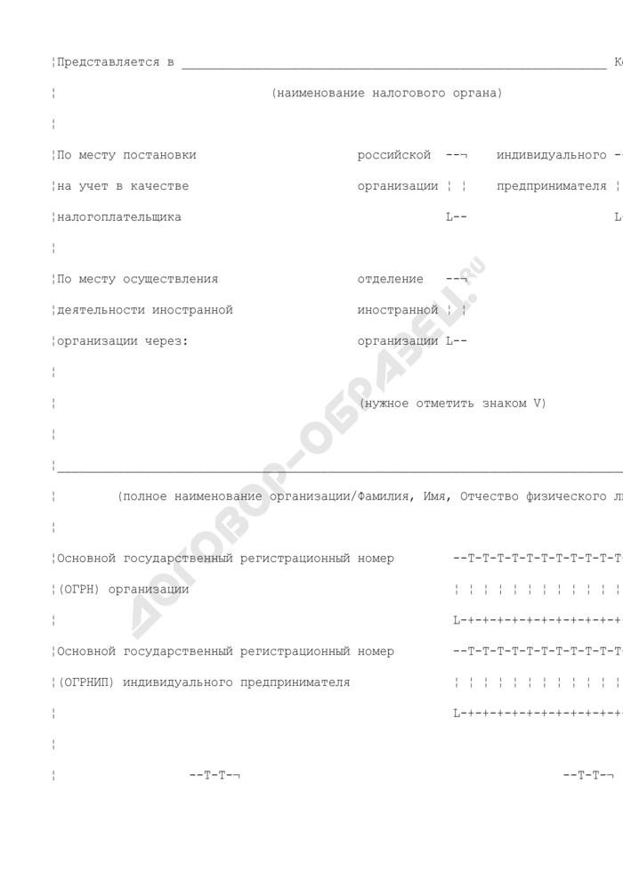Налоговая декларация по акцизу на подакцизное минеральное сырье (природный газ). Форма N 1151040. Страница 2